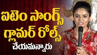 I rejected those item songs and glamour roles: Sreemukhi || Good Bad Ugly Press Meet || Srimukhi - IGTELUGU
