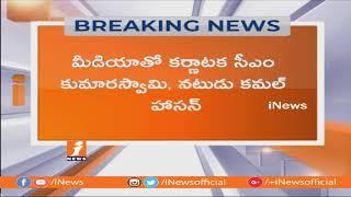 Kumaraswamy And Kamal Haasan Speaks to Media Over Cauvery Issues | iNews - INEWS