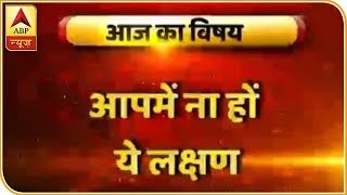 GuruJi With Pawan Sinha: Traits in women and children which indicates trouble - ABPNEWSTV