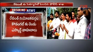 రేవంత్ కి 4+4 Security : HC Order To Police Dept, Security Increased for Revanth Reddy | CVR News - CVRNEWSOFFICIAL