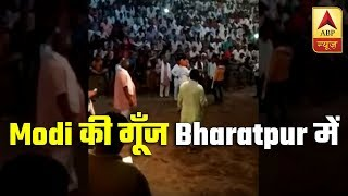 WATCH: People in Bharatpur chant Modi-Modi ahead of PM's visit in Varanasi - ABPNEWSTV