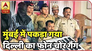 Mumbai Live: Railway police arrests five members of a gang who stole mobiles in Mumbai - ABPNEWSTV