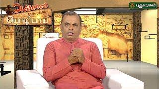 Avvai Sonna Mozhiyaam | Morning Cafe 21-06-2017  PuthuYugam TV Show