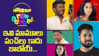BEST OF FUN BUCKET | Funny Compilation Vol 28 | Back to Back Comedy | TeluguOne - TELUGUONE