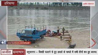 Video - यमुनानगर - Boat पलटने से हुए Accident के मामले में सभी तीनों शव हुए बरामद