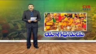 Telangana CM KCR Maha Rudra Chandi Yagam on Jan 21st | CVR News - CVRNEWSOFFICIAL