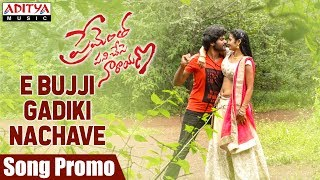 E Bujji Gaadiki Nachave Song Promo | Prementha Panichese Narayana Songs | Jonnalagadda Harikrishna - ADITYAMUSIC