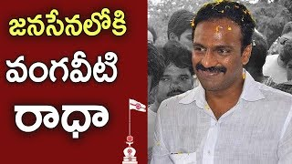 Vangaveeti Radha In Dilemma To Choose Janasena After Resign to YSP | Loggutu | iNews - INEWS