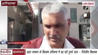video : Khattar govt के खिलाफ हरियाणा में बढ़ रही गुस्से लहर - MLA Sangwan