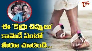 బ్రహ్మానందం కిర్రు చెప్పుల కామెడీ | Telugu Movie Comedy Scenes | TeluguOne - TELUGUONE