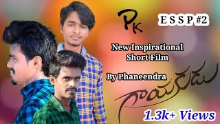 Gayakudu new emotional telugu short film directed by phaneendra | yaswanth | vamsi | ganesh| PK - YOUTUBE