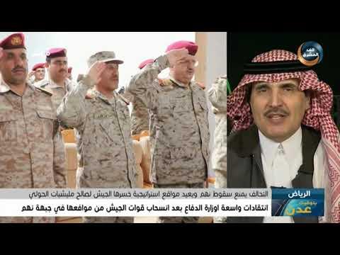 بتوقيت عدن | الوضع العسكري في جبهة نهم وتأثيراته على اليمن.. الحلقة الكاملة (26 يناير)
