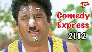 Comedy Express 2182   Back to Back   Latest Telugu Comedy Scenes   #TeluguOne - TELUGUONE