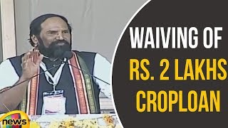Uttam Kumar : Congress Promises for Waiving of Rs 2 lakhs CropLoan| Congress Latest News | MangoNews - MANGONEWS