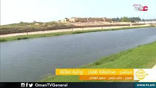 مشاهد من عمان | محافظة ظفار