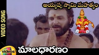 Ayyappa Swamy Mahatyam Telugu Movie | Maaladaranam Telugu Video Song | Sarath Kumar | Mango Videos - MANGOVIDEOS