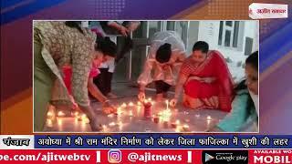 video : अयोध्या में श्री राम मंदिर निर्माण को लेकर जिला फाजिल्का में खुशी की लहर