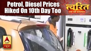 Twarit Mukhya: Petrol, Diesel prices hiked on tenth day too - ABPNEWSTV