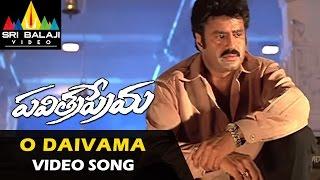 Pavitra Prema Movie O Daivama Video Song || Balakrishna, Laila, Roshini - SRIBALAJIMOVIES