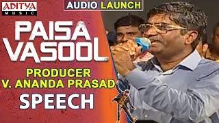Producer V. Ananda Prasad Speech @ Paisa Vasool Audio Launch || Balakrishna || Puri Jagannadh - ADITYAMUSIC