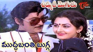Ummadi Mogudu Movie Songs   Mudda Banthi Bugga Video Song   Sobhan Babu, Keerthi - TELUGUONE