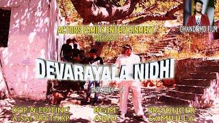 DEVARAYALA NIDHI (Dochey-4) Latest Telugu Short film 2018 2019 A Chand smd film - YOUTUBE