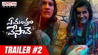 Ye Mantram Vesave Trailer #2 | Ye Mantram Vesave Movie | Vijay Deverakonda, Shivani Singh - ADITYAMUSIC