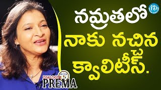 Manjula Ghattamaneni About Namrata Shirodkar || Dialogue With Prema - IDREAMMOVIES