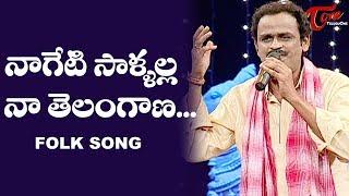 Nageti Salallo Naa Telangana Song | Daruvu Telangana Folk Songs | TeluguOne - TELUGUONE