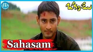 Sahasam Swasaga Song    Okkadu Movie Songs    Mani Sharma Hit Songs    Mahesh Babu, Bhumika - IDREAMMOVIES