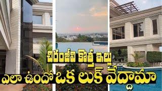 Megastar Chiranjeevi New House Visuals || చిరంజీవి కొత్త ఇల్లు ఎలా ఉందో ఒక లుక్ వేద్దామా - IGTELUGU