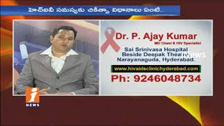 Causes And Cure For HIV | Dr P Ajay Kumar | World AIDS Day | Doctor's Live Shows | iNews - INEWS