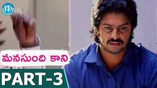 Manasundi Kaani Full Movie Part 3 || Sriram, Meera Jasmine || S.S.Stanley || Stanly Label - IDREAMMOVIES