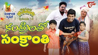 Being Menamama   Telugu Comedy   Epi #14   Kantrilatho Sankranti   Ram Patas   TeluguOne - TELUGUONE