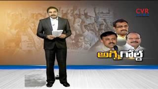అగ్నిగోల్డ్ | TDP leaders counter to BJP leaders over Agri Gold scam | CVR NEWS - CVRNEWSOFFICIAL