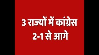 Watch accurate EXIT POLL of MP, Chhattisgarh & Rajasthan - ABPNEWSTV