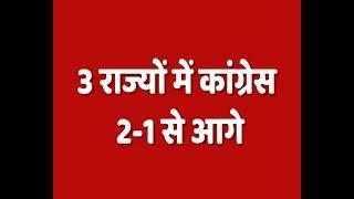 Watch accurate EXIT POLL of MP, Chhattisgarh & Rajasthan - ABPNEWSTV