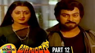 Agni Gundam Telugu Full Movie HD | Chiranjeevi | Sumalatha | Sharath Babu | Part 12 | Mango Videos - MANGOVIDEOS
