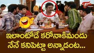 Krishna Bhagavan Hilarious Fun With Ravi Teja Gang | TeluguOne - TELUGUONE