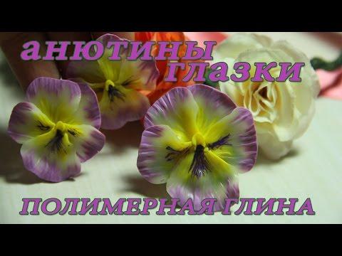 Комплект украшений с цветами анютины глазки, из полимерной глины, видео