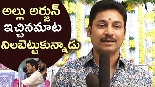 Producer Lagadapati Sridhar Excited About Allu Arjun's Naa Peru Surya Movie | TFPC - TFPC
