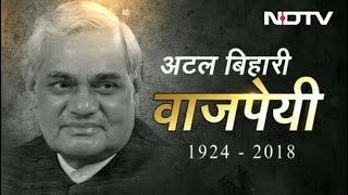 पूर्व प्रधानमंत्री अटल बिहारी वाजपेयी का निधन | - NDTVINDIA