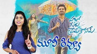 Hello Guru Prema Kosame Movie Review || Ram Pothineni || Anupama Parameswaran || Indiaglitz Telugu - IGTELUGU