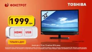 Розпродаж у Фокстрот! LED-телевізор Toshiba 32