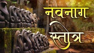 Navnag Stotra | नवनाग स्तोत्र | Nag Panchami Puja | Shravan Month Special - BHAKTISONGS