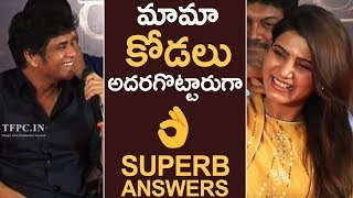 Nagarjuna And Samantha Superb Answers To Media Questions | Interacting With Media | TFPC - TFPC