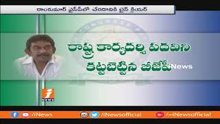 EX CM Nedurumalli Janardhana Reddy Son Ramkumar Reddy To Join YSRCP | iNews - INEWS