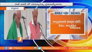 BJP BS Yeddyurappa Takes Oath as Karnataka Chief Minister | Congress JDS Petition in SC | iNews - INEWS