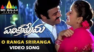 Pavitra Prema Movie O Ranga Video Song || Balakrishna, Laila, Roshini - SRIBALAJIMOVIES