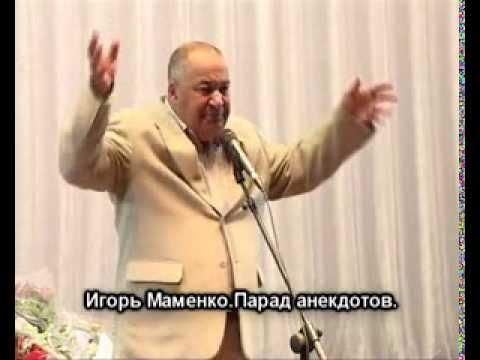 На этой странице вы можете прослушать Парад анекдотов от исполнителя Маменк